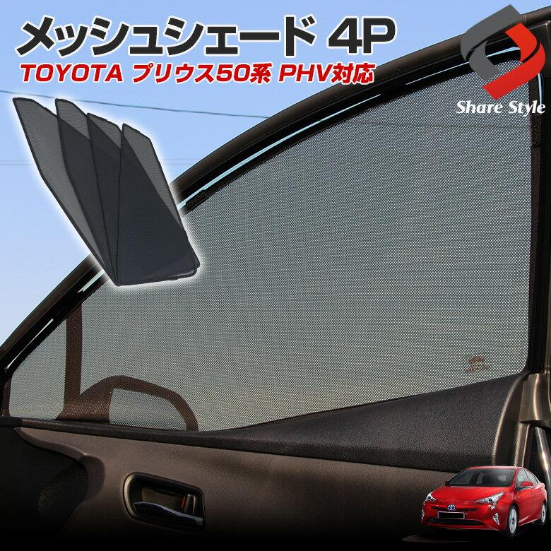 プリウス50系 専用 メッシュシェード 4p ※PHV対応 簡単装着 運転席側 助手席側 取付簡単サンシェード 遮光カーテンのかわりに C-HR系専用設計 遮熱 メッシュ 車 日よけ 窓 カーテン サンシェード シェード[J]