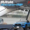 RAV4 メッシュシェード 6P メッシュ 日除け 日除け用品 遮光 遮熱 車内 サンシェード メッシュシェイド 窓 ウィンドウ…