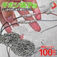 ギボシ端子オス・メス100セットDIY配線工作汎用