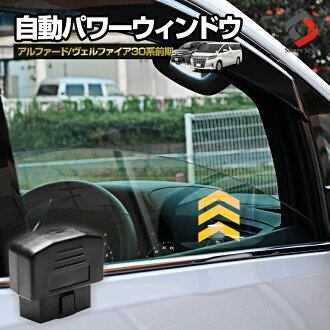 Alphard 30 series OBD autopowerwinduk unit can be installed [OBDWIN-T01] mounting three seconds in the key lock automatic open/close automatic system (reviews listed in)