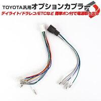TOYOTA汎用オプションカプラープリウス50系ヴォクシー80系アルファード30系C-HR(ZYX10・NGX50)配線バイパス