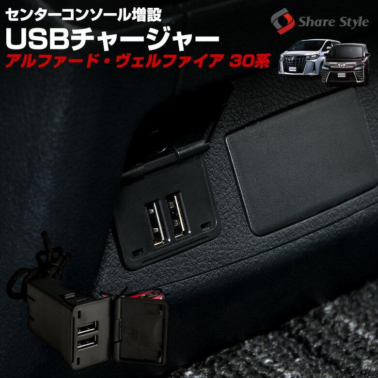 アルファード ヴェルファイア 30系 前期/後期対応 USB 増設電源 2ポート 充電ポート センターコンソールビルトイン 前期/後期対応[K]