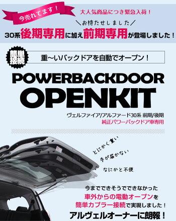 トヨタヴェルファイアアルファード30系後期パワーバックドアオープンキットシェアスタイル[K]
