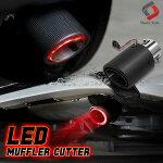 LED付きマフラーカッターマフラーカッターledストレートデコレーションライトカスタマイズドレスアップカーボンステンレス[J]