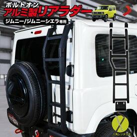 ジムニー ジムニーシエラ リアラダー JB64 JB74 専用設計 軽量 アルミ製 ラダー はしご ハシゴ 階段 バックドア アウトドア 組み立て式 スズキ SUZUKI JIMNY [J]