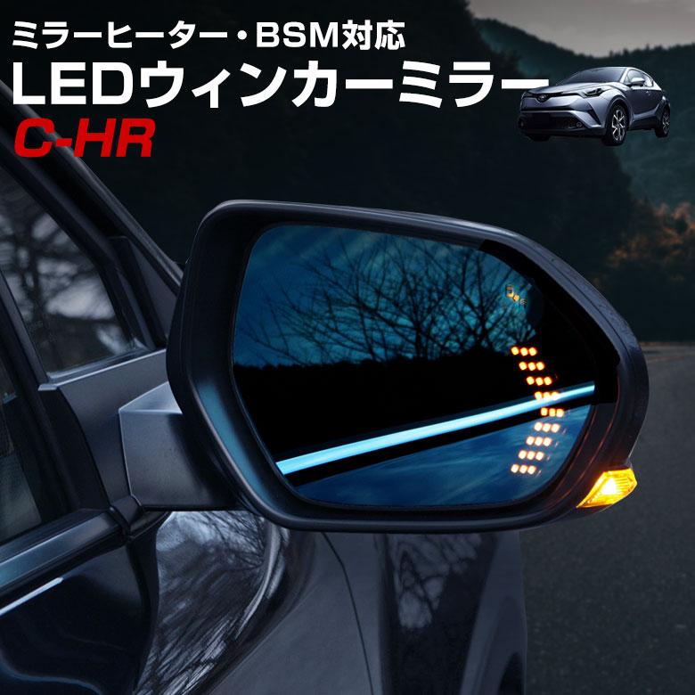 シーケンシャルウィンカー機能付き ブルーミラー C-HR専用 BSM対応 ミラーヒーター対応 ウィングミラー ブルーレンズミラー サイドミラー ドアミラー LED[PT20]