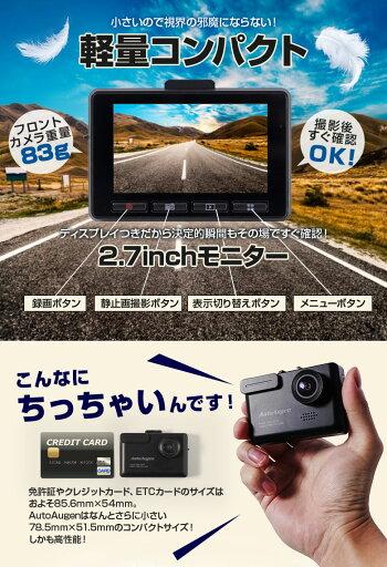 ドラレコ前後2カメラFHDHDR高画質ドライブレコーダーAutoAugenドラレコSDカード付高解像度Gセンサー緊急録画200万画素12V/24V車対応スピーカー内蔵車載カメラあおり運転対策オートオーゲン[J]