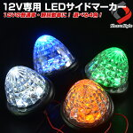 12V車用LEDサイドマーカー【普通車普通自動車軽トラデコトラ電飾装飾マーカー】