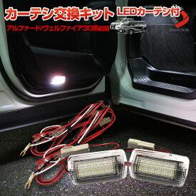 ヴェルファイア アルファード 30系 前期 LED カーテシ 交換キット LEDカーテシ付き 反射板カーテシLED配線化キット パーツ アクセサリー カスタムパーツ ドレスアップ [K]