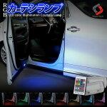 TOYOTA汎用カーテシランプリモコンでカラー変更8色のカラーとRGBSMDで最高の明るさカーテシライトLEDドアランプ多車種取り付け可能調光式LED減光対応ルームランプDIYトヨタ