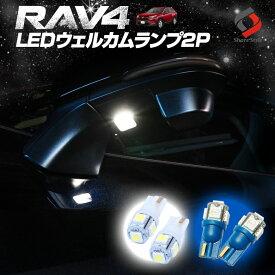 \お盆セール開催中17日09:59まで/RAV4 50系 LED ウェルカムランプ 2P ホワイト ブルー 明るい 純白 青色 発光 ドアミラー トヨタ T10 5連[1E][K]