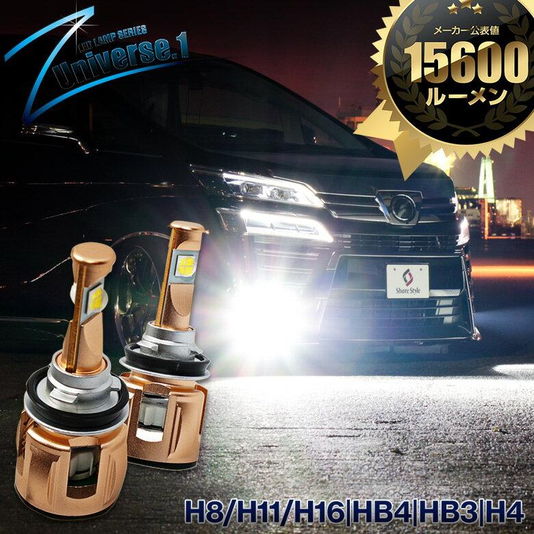 \P最大43倍!目玉商品P20倍!店内ほぼ10倍/【CREE XHP70 採用】 超高輝度 15600ルーメン LEDバルブ ヘッドライト フォグライト led 明るい フォグランプ フォグライト ライト ランプ LED 高品質 車用品 H8/H11/H16/HB4/HB3/H4 Z Universe 1 [PT10]