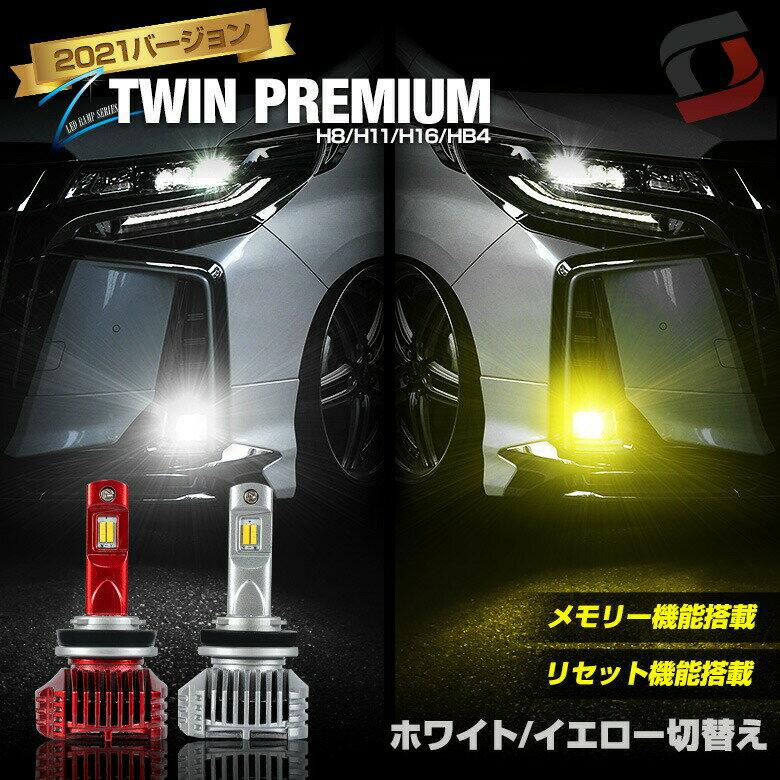 【イエロー&ホワイトカラー発光搭載】 LEDバルブ 記憶機能付き ダブルカラーフォグランプ 2色 ヘッドライト フォグライト led Zツインプレミアム H8 H11 H16 HB4 [K]