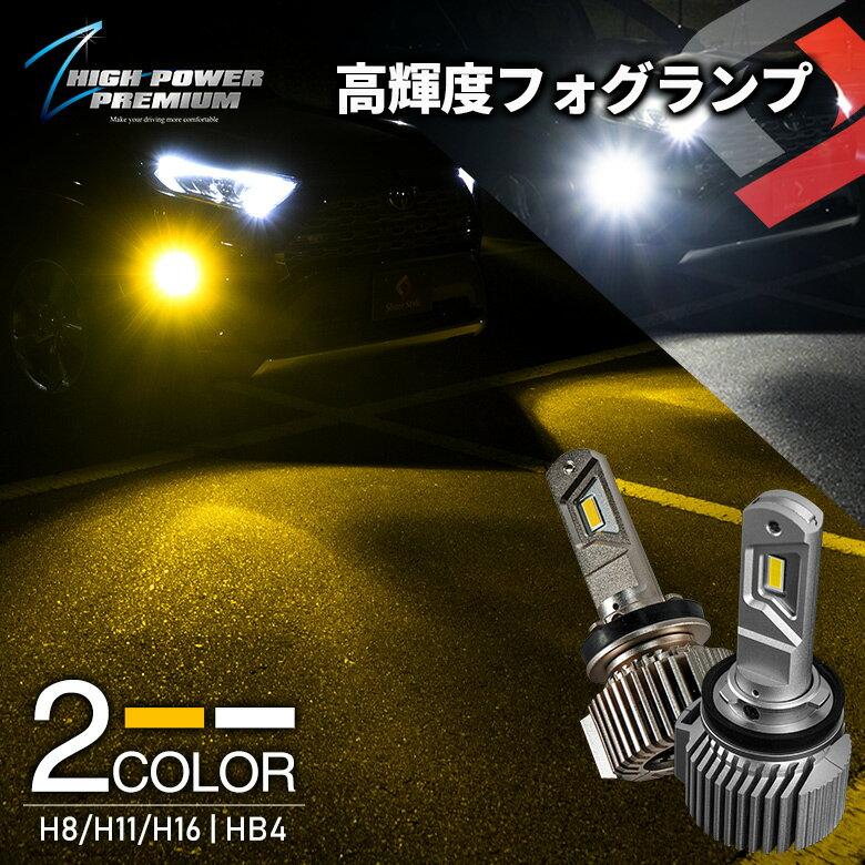 イエロー フォグ Zハイパワーシャインゴールド H8 H11 H16 HB4 PSX24W PSX26W H7 車検対応 LED フォグ ランプ ライト led バルブ 高品質 爆光 視野性UP 2本セット 高輝度 1年保証[K]