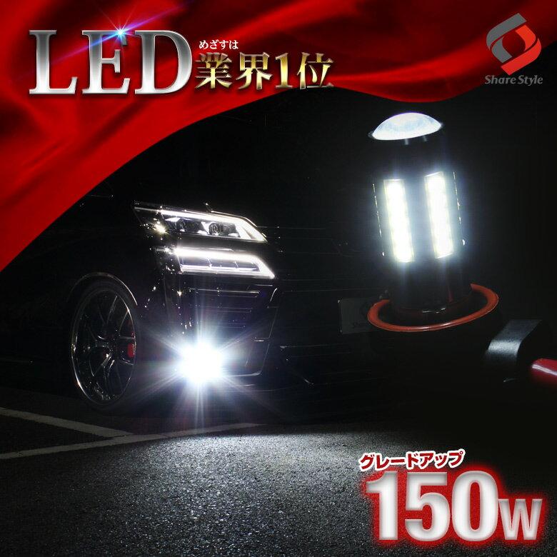 デイズ B21W【※ハイウェイスターのみ】 LEDフォグランプ H8 H11 H16 対応フォグ 150W LED 最先端LEDを採用 LEDフォグ 2個セット ホワイト シャインゴールド[J2][A]