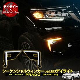 ランドクルーザープラド 150系 後期 ウインカー機能付き LED フォグデイライトユニット シーケンシャル機能 ウインカー デイライト パーツ アクセサリー カスタムパーツ ドレスアップ プラド