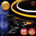 \人気商品割引セール!!/【特許取得済み】 正規品 LED ウインカー シーケンシャル LEDテープ 4色 シリコンタイプ [ …