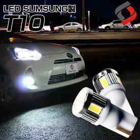 \ラストウィンターSALE開催中!!/T10 LED サムスンメーカー製LED 採用 ウェッジ球 T10LEDバルブ アルミヒートシンク設計 ポジションランプ ライセンスランプ ドアカーテシランプ ルームランプ 2個1セット[A]