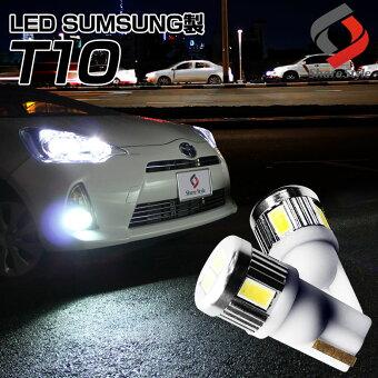 T10 LED サムスンメーカー製LED 採用 ウェッジ球 T10LEDバルブ アルミヒートシンク設計 ポジションランプ ライセンスランプ ドアカーテシランプ ルームランプ 2個1セット[A]