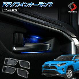 RAV4 50系 ドアノブインナーランプ 4p ブルー LED インナードア イルミネーション アクセサリー カスタムパーツ ドレスアップ [PT20]