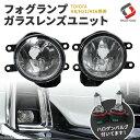 \人気商品割引セール!!/トヨタ H8 H11 H16 LED バルブ フォグランプガラスレンズユニット 純正LEDフォグを社外品に…