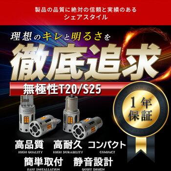 シェアスタイルオリジナル設計爆光ウィンカー