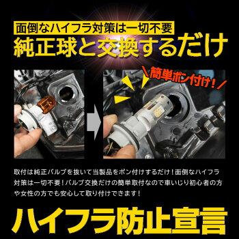 ハイフラ防止ウィンカーT20