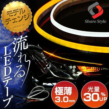 シーケンシャルLEDテープ[シリコンタイプ][ホワイトアンバー][60cm][2本1セット]