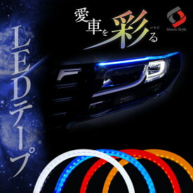 【衝撃価格】 LED テープ シリコン デイライト選べる4色 超極薄 シリコン LEDテープ 90cm 全4色 [A][PT10]