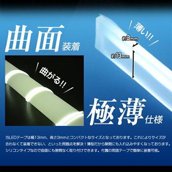 極薄シリコンLEDテープ90cm全4色[J]