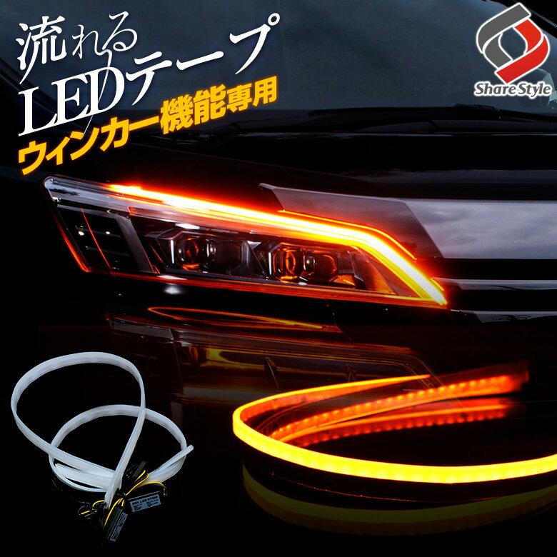 【予約販売 5月下旬入荷予定】ウィンカー機能専用 シーケンシャル 流れる LEDテープ 60cm 2本1セット 極薄 シリコン シーケンシャル ウィンカー カスタム ドレスアップ ヘッドライト 流れるウィンカー [K]
