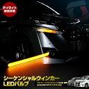 \謹賀新年SALE!1万円以上ご購入で2020円オフ!/デイライト機能付き LED シーケンシャルウィンカー バルブ 車種専用 …
