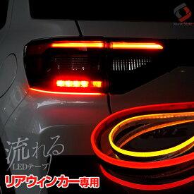 リア 専用設計 LED シーケンシャル ウィンカー バルブ LEDテープ (当社オリジナル商品) リヤ テール テールランプ レッド ライト ランプ テープ 流れるウィンカー ドレスアップ カスタム