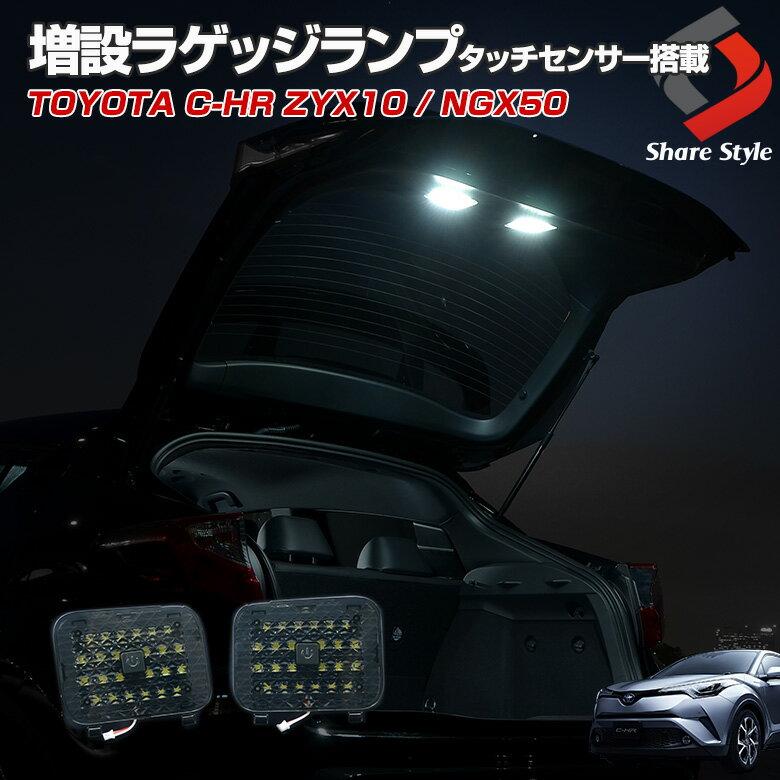 C-HR専用 増設ラゲッジランプ 【 toyota LED ルームランプ ラゲッジ トランク アウトドア 】[J]