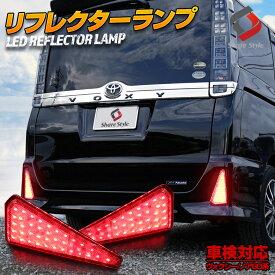 ヴォクシー ノア 80系 前期 後期 煌 Zs Si エアロボディ LED リフレクター ブレーキ ポジション 連動 パーツ アクセサリー カスタムパーツ ドレスアップ リア テール ランプ 後方 車検対応 [K]