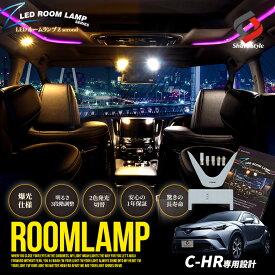 C-HR 専用 クリア加工 LEDルームランプ 2色カラー切り替え 明るさ調整機能付き [J]