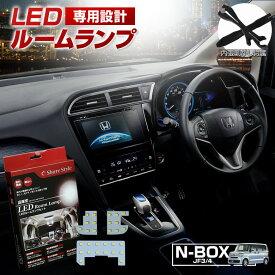 \人気商品割引セール!!/N-BOX JF3 JF4 LED ルームランプ セット 室内灯 ライト ランプ 専用設計 明るい 高輝度 SMD3chip led 1年保証 ホンダ NBOX [1E][K][S5OFF]