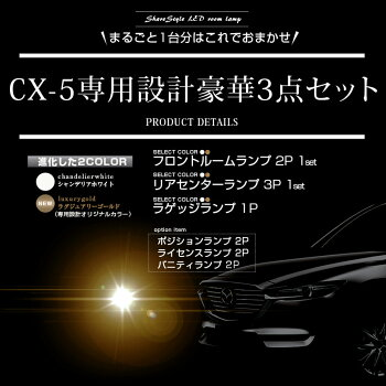 CX-5KF/KE前期/後期LEDルームランプセット一年保証LED3Chip使用で爆光を実現!!全グレード対応車種専用設計LEDルームランプMAZDACX-5専用LEDルームランプセット