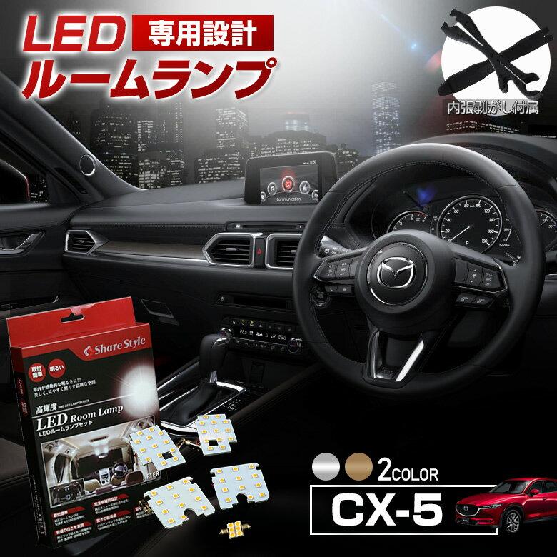 CX-5 KF/KE 前期/後期 LEDルームランプ セット 全グレード対応 車種専用設計LEDルームランプ MAZDA CX-5 専用 LEDルームランプセット[J]