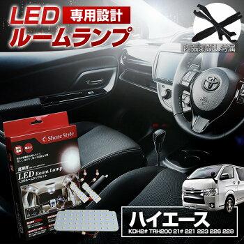 ハイエース200系3型LEDルームランプ