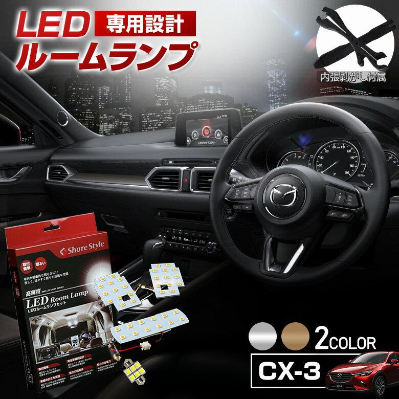 CX-3 LED ルームランプ LED ルームランプ セット 3chip SMD CX-3専用設計LEDルームランプ cx3[K]