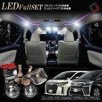ヴェルファイア30アルファード30系LEDフォグランプルームランプバックランプがフルセットでついてお得価格フォグとルームランプとバックランプをLED化30系アルファード30系ヴェルファイア専用LEDフルセット