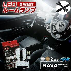 RAV4 50系 LED ルームランプ セット 選べる2色(ホワイト ゴールド) 室内灯 ライト ランプ パーツ アクセサリー 専用設計 明るい 高輝度 SMD3chip led 1年保証 トヨタ TOYOTA [A]