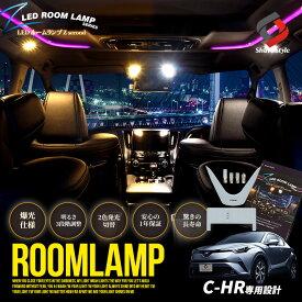 C-HR 専用 クリア加工 LEDルームランプ 2色カラー切り替え 明るさ調整機能付き [J][PT10]