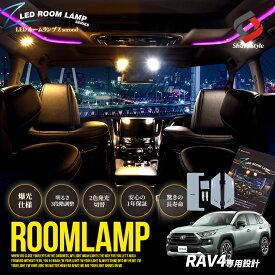 【予約販売 6月上旬入荷予定】RAV4 50系 H31.4〜 専用 クリア加工 LEDルームランプ 2色カラー切り替え 明るさ調整機能付き [J]