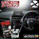 \ドライブセール開催中!最大20%引き/ekクロス 専用 LED ルームランプ セット 明るい 室内灯 ホワイト ekX 高輝度 …
