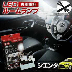 シエンタ NHP NSP NCP 170系 LED ルームランプ セット 室内灯 ライト ランプ パーツ アクセサリー 専用設計 明るい 高輝度 SMD3chip led 1年保証 トヨタ TOYOTA [K][osusu]