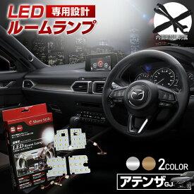 \半額商品多数!10%OFFクーポン配布中!/アテンザ GJ ワゴン セダン LED ルームランプ セット 室内灯 ライト ランプ パーツ アクセサリー 専用設計 明るい 高輝度 SMD3chip led 1年保証 マツダ MAZDA [1E][K][SS50]
