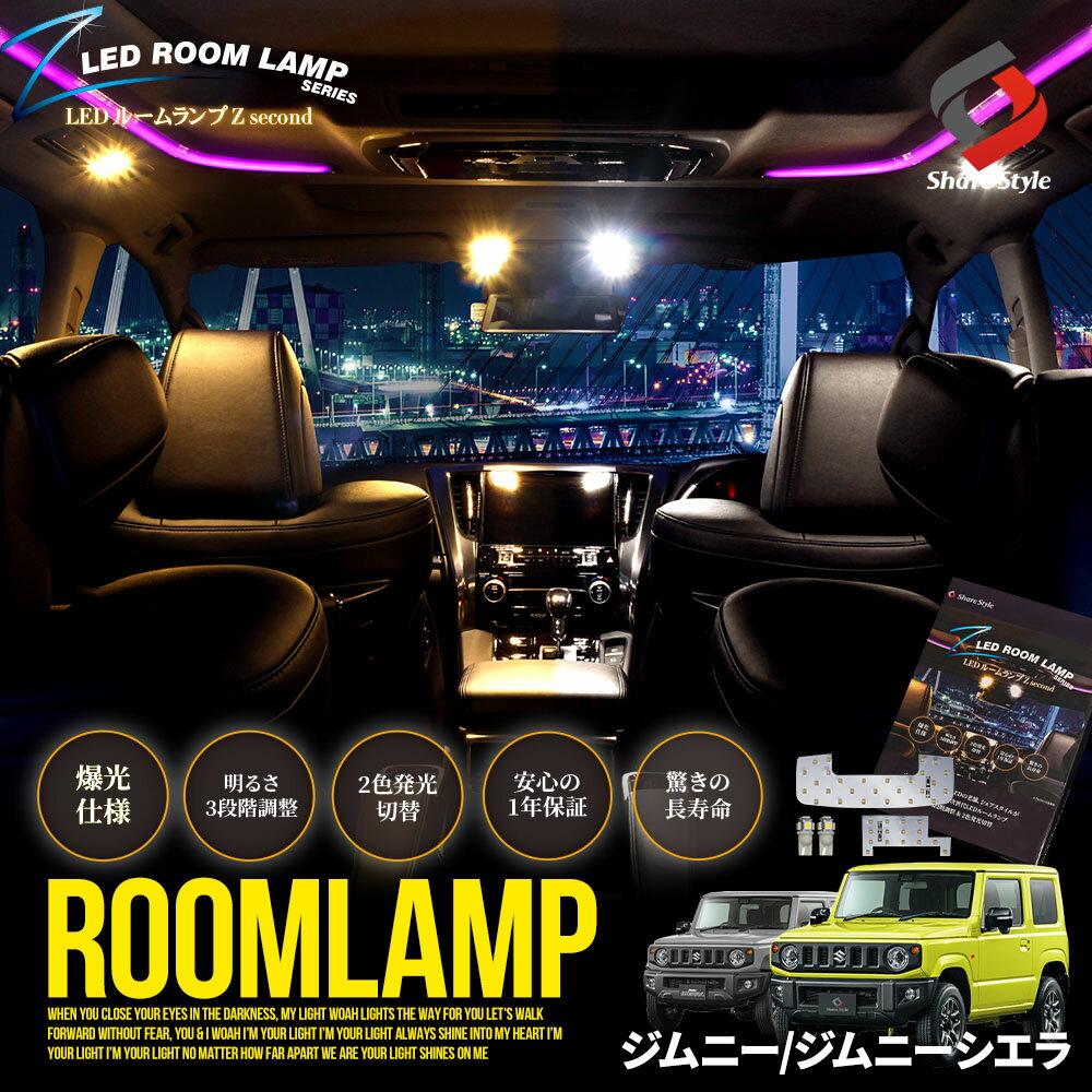 新型 ジムニー シエラ LEDルームランプ ルームライト LED ライト ランプ 室内灯 内装 カー用品 車用品 JB74w JB64W jimny sierra スズキ [J]