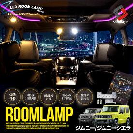 ジムニー JB64 ジムニーシエラ JB74 LEDルームランプ ルームライト LED ルームランプ セット 室内灯 ライト ランプ パーツ アクセサリー 専用設計 明るい 高輝度 SMD3chip led 1年保証 スズキ SUZUKI [J]
